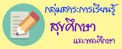 http://health.sangnoktawit.ac.th/