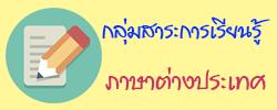 http://eng.sangnoktawit.ac.th/