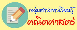 http://math.sangnoktawit.ac.th/