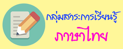http://thai.sangnoktawit.ac.th
